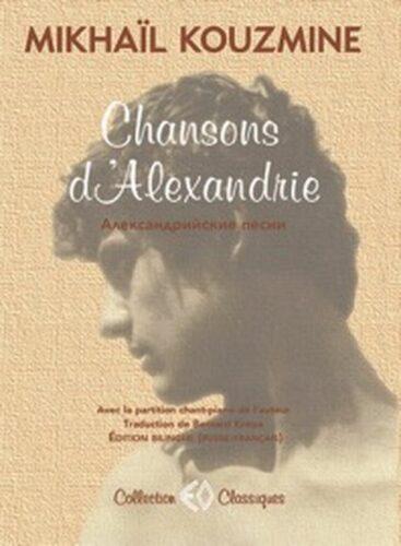 MIKHAÏL KOUZMINE, Chansons d'Alexandrie, recueil bilingue avec partition chant-piano de l'auteur